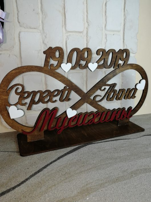 Бесконечность с именами, фамилией  и датой свадьбы из фанеры на подставке для стола