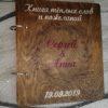 Книга пожеланий Люкс с деревянной обложкой