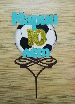 """Топпер футбольный мяч """"Марии 10 лет"""""""