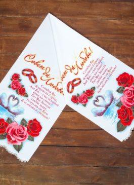 """Рушник """"Свадебные пожелания"""", 150х36см"""