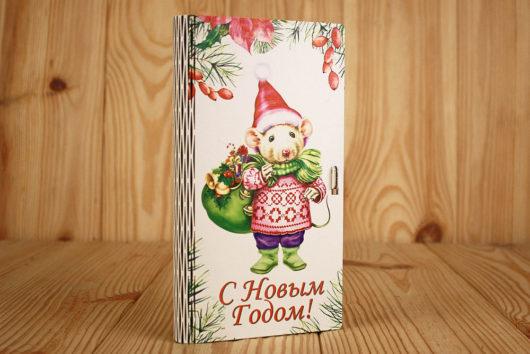 """Купюрница """"С Новым годом!"""" с мышонком (19*10,5*2,8) МДФ 3мм, УФ печать, окраш., оформл., Белый"""