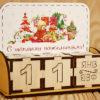 """Настольный календарь """" Подарки и игрушки"""" 13,5*5,7*10,6см  В НАЛИЧИИ"""