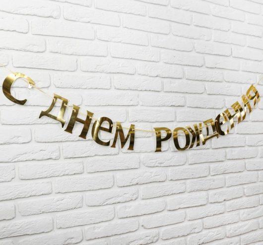 """Гирлянда на ленте """"С Днем рождения"""" 185 см золотой картон"""