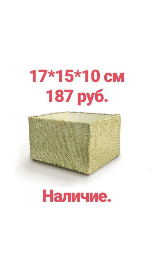 Ящик из фанеры с мешковиной 21*19*10 см. В НАЛИЧИИ.