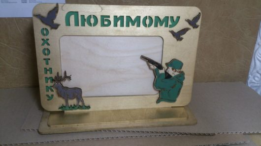 "Рамка для фото ""Любимому охотнику"" (22*7*15,5) Фанера под заказ"
