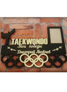 Медальница Тхэквондо Taekwondo  50*30 см с фоторамкой для фото 10*15 см ПОД ЗАКАЗ