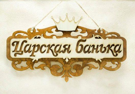 """Табличка для бани """"Царская банька"""" (35*21) Фанера в НАЛИЧИИ"""