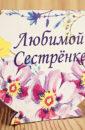 """""""Кружка. Любимой Сестрёнке"""" (18,3*8*11) МДФ 3мм, УФ печать для цветов и подарков под заказ"""