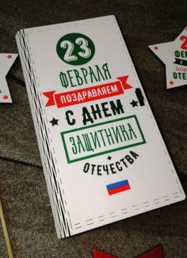 """Купюрница """"С 23 февраля"""" 19*10,5*2,8 см"""