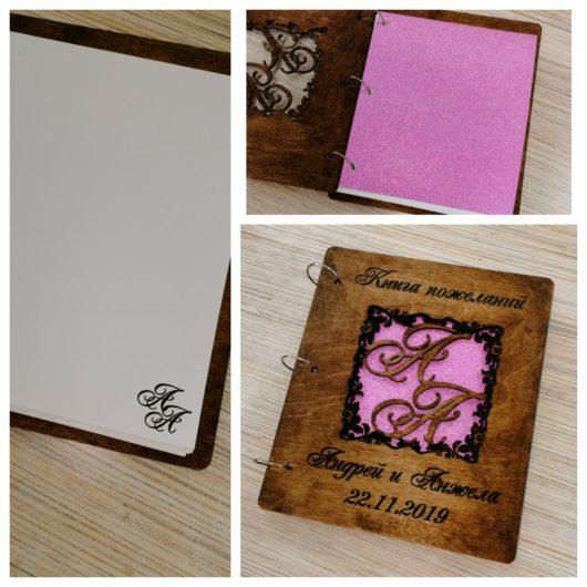 Книга пожеланий из фанеры с Вашеми именами и датой свадьбы под заказ