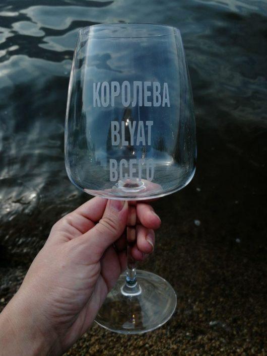 ПОД ЗАКАЗ Бокал для красного вина 21.5 см с гравировкой  КОРОЛЕВА BLYAT ВСЕГО