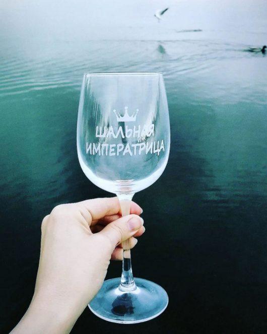 ПОД ЗАКАЗ Бокал для вина 21.5 см с гравировкой  Шальная императрица