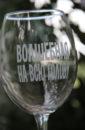В НАЛИЧИИ Бокал для вина 23 см Диаметр 8 см 420 мл с гравировкой Волшебная на всю голову