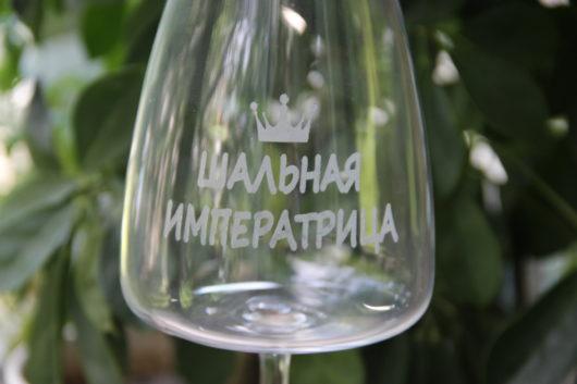 Под заказ Бокал для красного вина 21.5 см с гравировкой  Шальная императрица