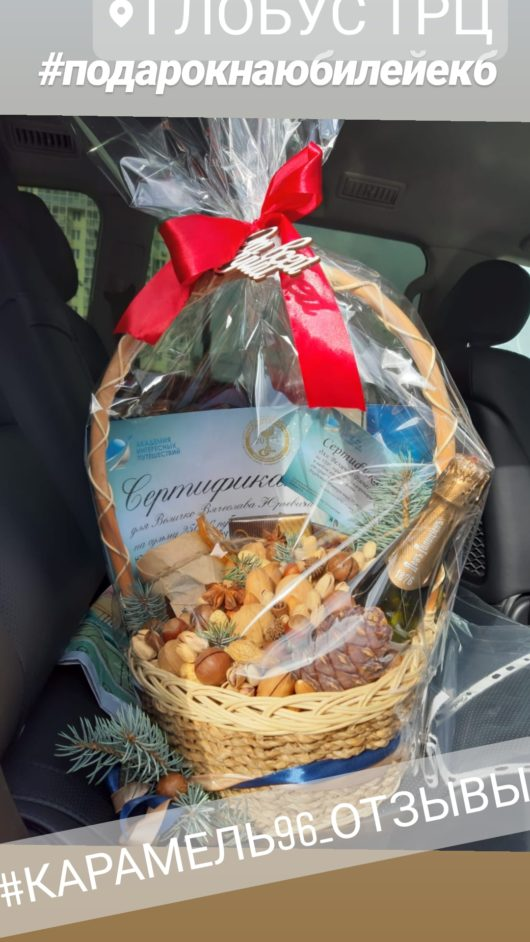 Корзина с орехами, шоколадом и игристым вином 18+ под заказ