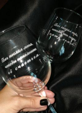 """под заказ НАБОР Бокалов для вина с гравировкой """"Бог создал тебя, чтобы ты создал нашу семью"""" и """"Бог послал меня, чтобы наполнить её счастьем"""""""