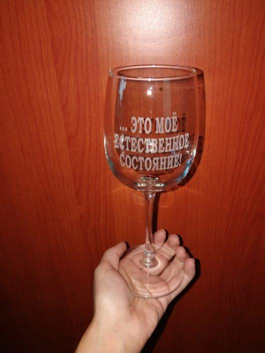 """ПОД ЗАКАЗ Бокал для вина с гравировкой """"...Это моё естественное состояние"""""""