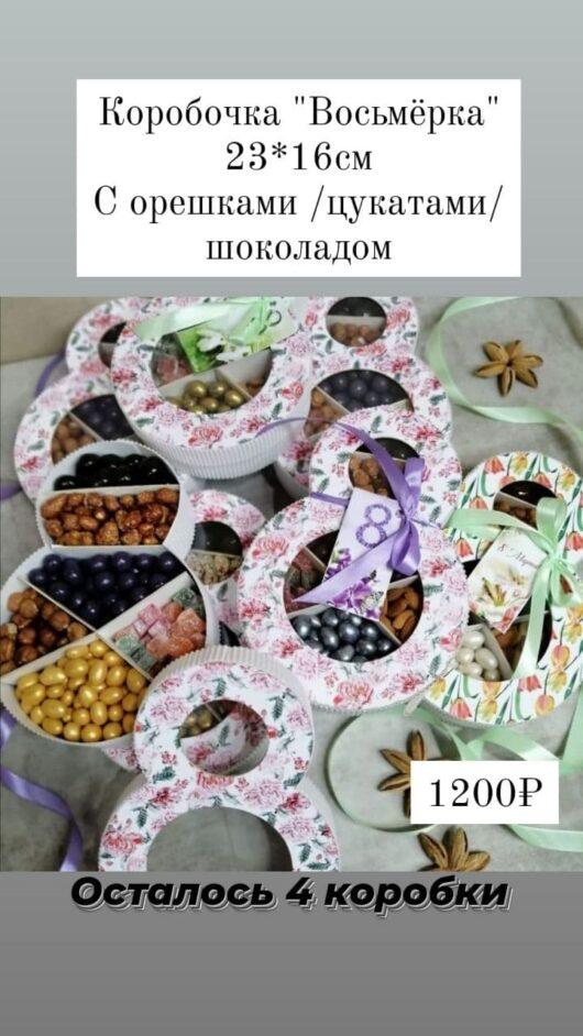 """Подарочный набор """"8 марта"""" с орешками и цукатами"""