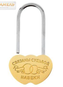 """Замочек- сердечко """"Связаны судьбой навеки"""" без ключей Свадебный замок в наличии"""