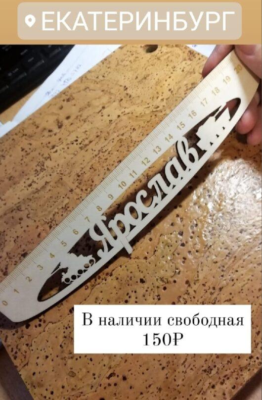 """Линейка именная с именем """"Ярослав"""" АКЦИЯ! в НАЛИЧИИ"""