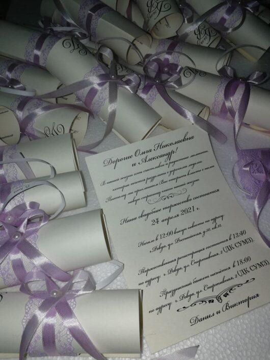 """Приглашение на свадьбу """"Свиток айвори с кружевом лаванда"""" именные под заказ"""