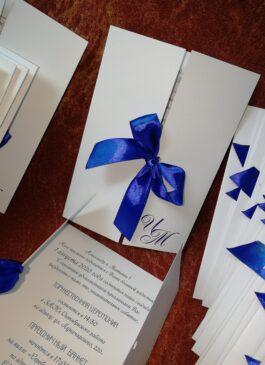 Приглашение на свадьбу именные под заказ с синей лентой